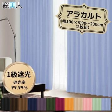 高級遮光1級カーテン! 幅100×丈190cm PBL2枚組【窓美人】