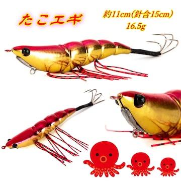 ■たこエギ■AKAONI 15cm 16g エギング ★赤金★