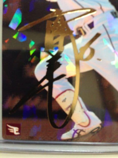 14カルビー/第3弾パラレル版サインカ−ドS-49・藤田一也 < トレーディングカードの