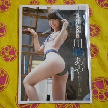 即決☆美少女グラビアアイドル 川崎あや特製写真集B5判16ページ