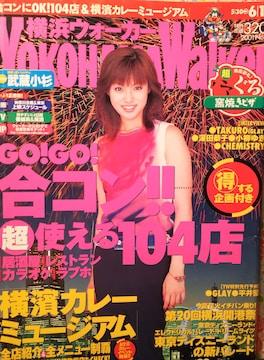 深田恭子・平井堅【横浜ウォーカー】2001年No.12