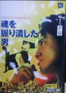 -d-.幸将司 三元雅芸 桂ゆめ[魂を握り潰した男]DVD