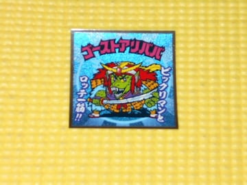 ビックリマン★ゴーストアリババ 8-悪 オールスター