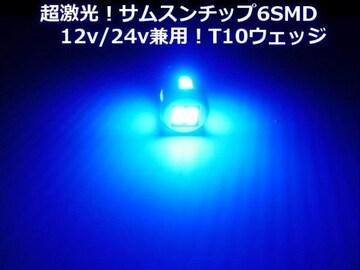 トラック可 12V24V兼用T10ウェッジ 6SMD 青/ブルー2個 LED電球