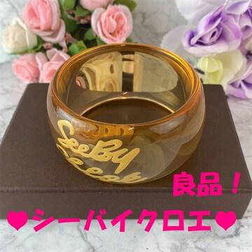 ★特別セール★ 【シーバイクロエ】 良品 黄色系 ブレスレット