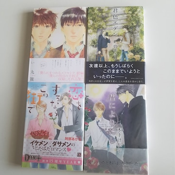 【美品】BL漫画☆4冊セット☆まとめ売り☆コミック