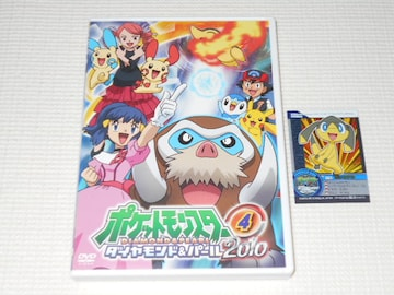 DVD★ポケットモンスター ダイヤモンド&パール 2010 4