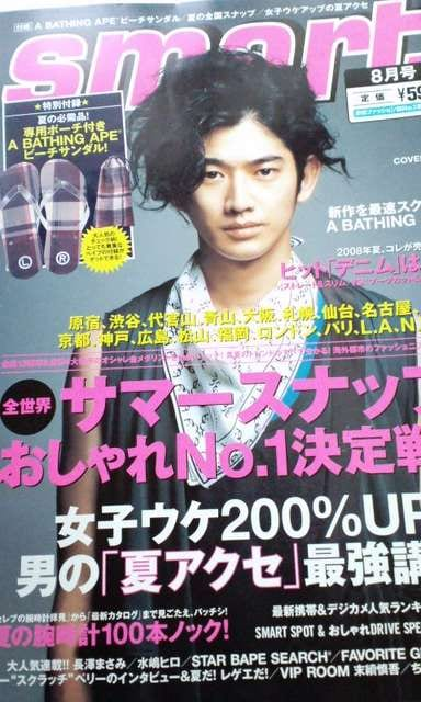smart/2008/�G月号表紙瑛太  < 本/雑誌の
