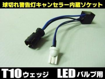 球切れ警告灯キャンセラー内蔵T10ソケット/1個/輸入車のLED化に!
