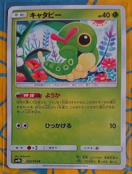 ポケモンカード キャタピー SM9b 002/054 276