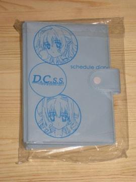 【未開封】D.C.S.S.ダ・カーポ セカンドシーズン schedule diary