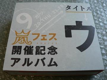 嵐フェス開催記念アルバム【ウラ嵐マニア(ウラアラマニア)】4CD