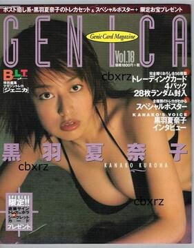 BLT 黒羽夏奈子 GENICA NO.18 トレカ入り