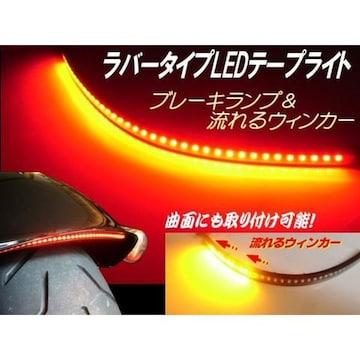 送料無料 バイク汎用 流れるウィンカー付 極細LEDテールランプ