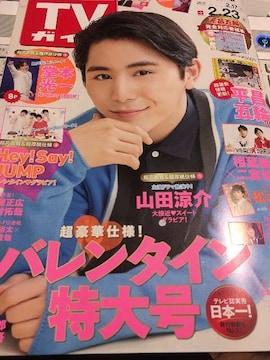 TVガイド2018/2/17→23 JUMP 山田涼介くん 表紙切り抜き