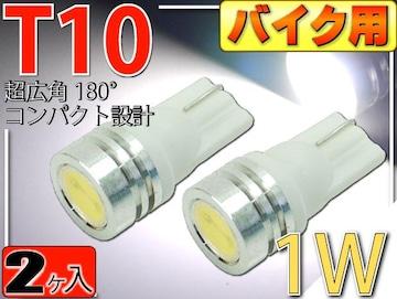 バイク用T10 LEDバルブ1Wホワイト2個 2Chip内臓SMD as01-2