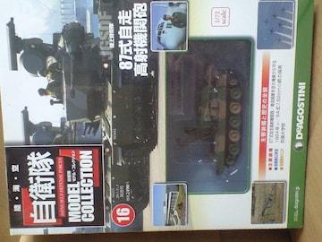 自衛隊モデルコレクション16 87式自走高射機関砲