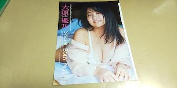 ★大原優乃★グラビア雑誌・切抜き・4P・同梱可。