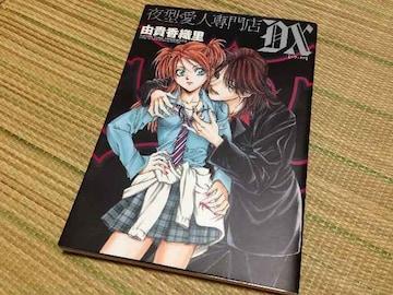 夜型愛人専門店DX由貴香織里