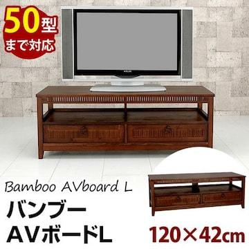 バンブー AVボード(L)