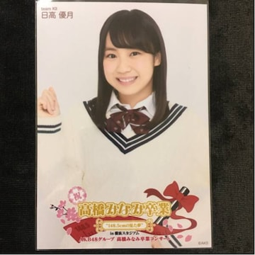 SKE48 日高優月 高橋みなみ卒業コンサート 生写真 AKB48