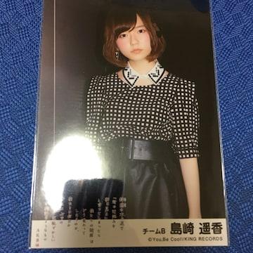 AKB48 島崎遥香 鈴懸〜 生写真