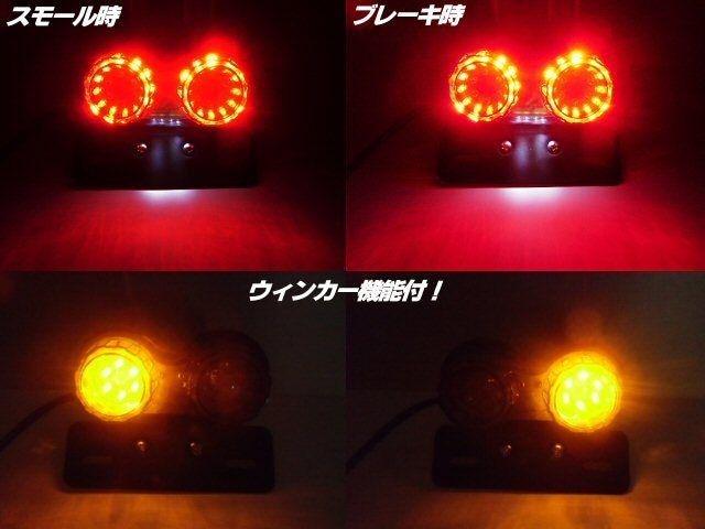 バイク/汎用LEDツインテールランプ/ナンバー灯&ウィンカー付き < 自動車/バイク