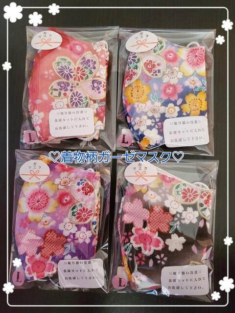 【Handmade】インナーマスク(着物柄ダブルガーゼ)