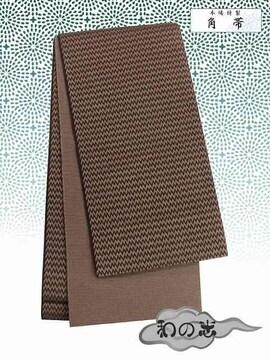 【和の志】着物や浴衣に◇角帯◇マロン系・幾何学柄◇KOP-16