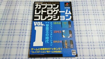 PS用  カプコン レトロゲームコレクションVOL.1