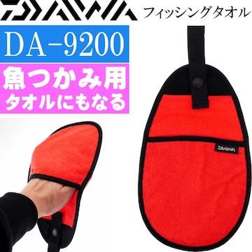 ダイワ フィッシングタオル DA-9200 赤 磯釣りタオル Ks540