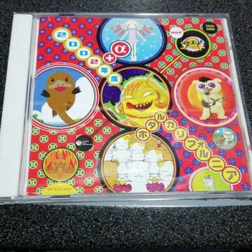 CD「NHK むしまるQゴールド/2002年度+α ホタルカリフォルニア」
