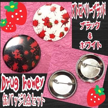 【新品/Drug honey】ストロベリーブラッド柄缶バッジ2点セット