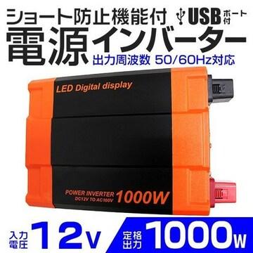 インバーター 12v 1000W DC12V/p