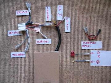 ◆�Bイルミネーション用デコデコ付き 14ピンポン付けキット