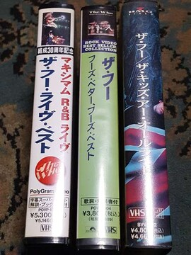 THE WHO(ザフー) VHS 3本セット