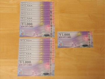 モバペイ各種支払可 JCBギフトカード 21000円分