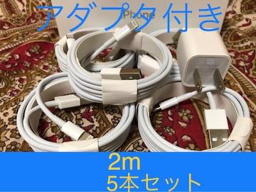 iPhone充電器 ライトニングケーブル 5本 2m 純正品質アダプタ