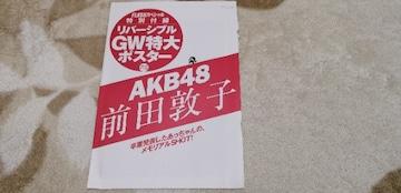 FLASHスペシャル2012年5.31号特別付録リバーシブル特大ポスター☆前田敦子!