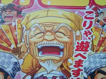 送料格安〓【水戸黄門2 らいとばーじょん】非売品ポスター