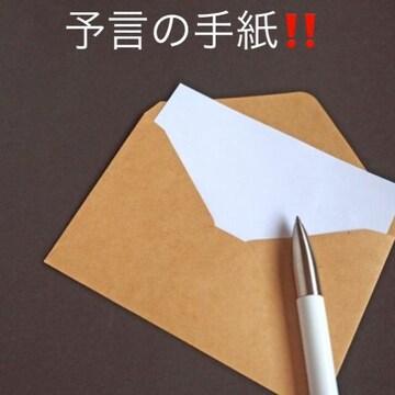 予言が手紙で届く??時空を超えた予言!!Letter Over Time & Space