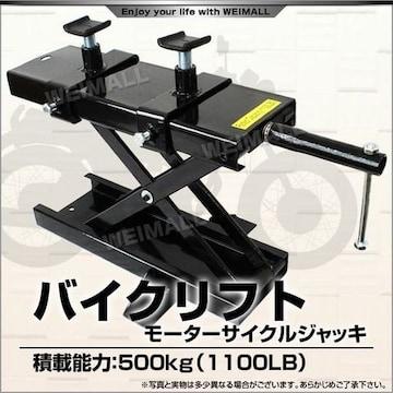 バイクジャッキ スタンド 耐荷重500kg 黒-k/p