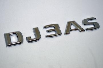 ベンツ風 マツダデミオ型式エンブレム DJ3AS DJ5AS