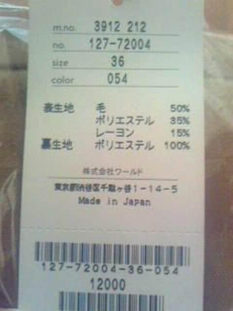 新品『INDIVI』茶★パッチワーク切り替えラインスカート(36) < ブランドの