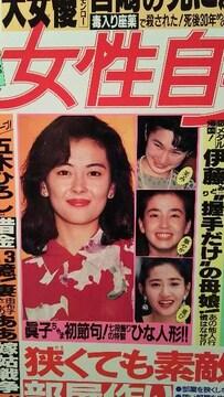 中山美穂・貴乃花【女性自身】1992年ページ切り取り
