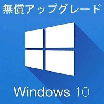 Windows 10 無償アップグレードマニュアル