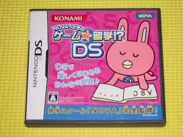 DS★NOVAうさぎのゲームde留学!?DS