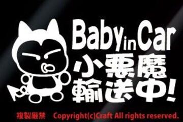 Baby in Car小悪魔輸送中!/ステッカー(fob白)ベビーインカー