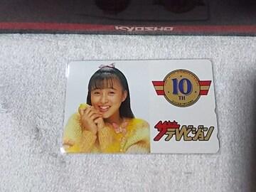 テレカ 50度数 渡辺美奈代 ザテレビジョン 10th W 未使用