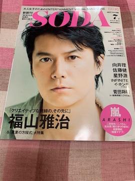 ★1冊/SODA 2013.7